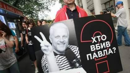 За два года расследование убийства Павла Шеремета следствие так и не получило доказательств