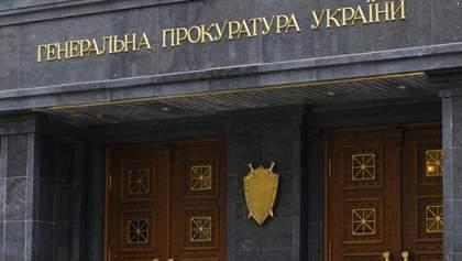 Генпрокуратура завершила слідство у справі Януковича та його оточення