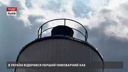 В Украине открылся первый пивоваренный хаб