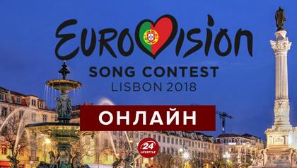 Євробачення 2018: онлайн-трансляція