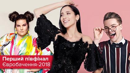 Євробачення 2018: усі пісні учасників першого півфіналу