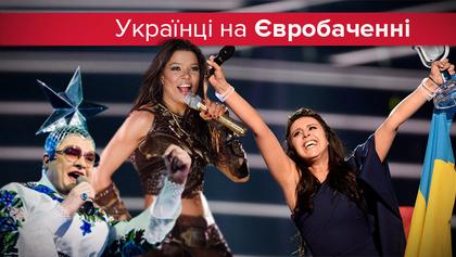 Євробачення: як виступали українці на пісенному конкурсі