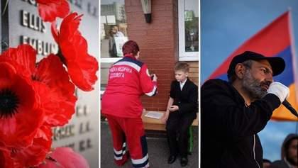 Головні новини 8 травня: День пам'яті, отруєння школярів, Пашинян – прем'єр