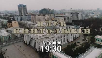 """Деньги в обмен на голосование в парламенте — смотрите в программе """"Следствие. Инфо"""""""