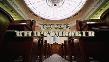 Клуб книголюбів: співпраця заклятих ворогів у політиці та гроші в обмін на голосування