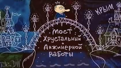 Через Кримський міст карикатурист кумедно порівняв Путіна з царем з мультфільму