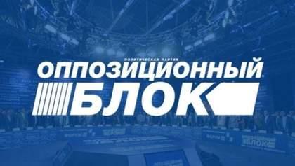 """""""Оппозиционный блок"""" хочет взять на поруки редактора """"РИА Новости-Украина"""" Вышинского"""