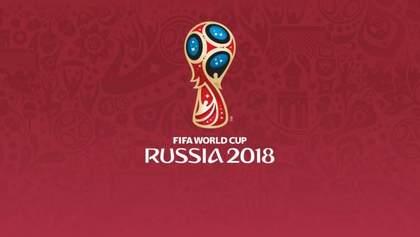 Чи будете ви дивитися Чемпіонат світу з футболу 2018 у Росії?