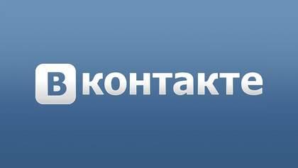 """""""ВКонтакте"""" несподівано повернувся до улюблених сайтів українців"""