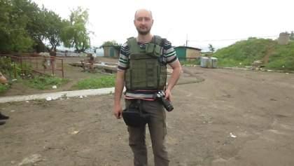 """Бабченко назвали """"военным преступником"""": """"убитый"""" журналист снова оказался в центре внимания"""