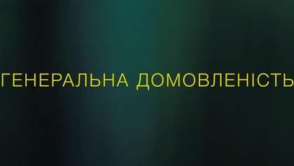 Какая связь и договоренности существуют между соратниками Януковича и действующей властью