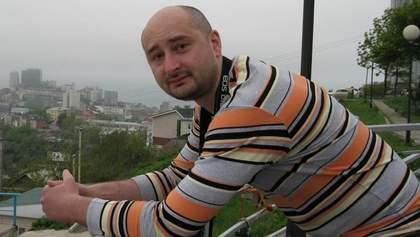 """В СБУ сообщили, каким именем называли Бабченко его """"убийцы"""""""