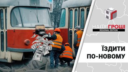 У Краматорську хочуть позбутися трамваїв та закуповують замість них автобуси