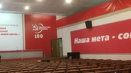 """Кіберполіція закрила сайт забороненої """"Комуністичної партії України"""": відео з місця обшуку"""
