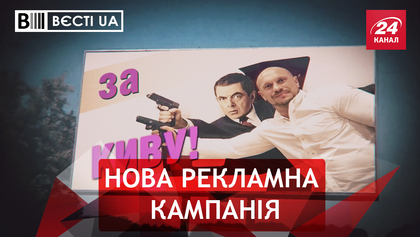 Вести.UA. Украинский мистер Бин. Обнимашки в Раде