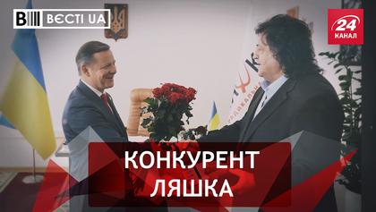 Вести.UA. Борьба Ляшко за президентское кресло. Не шоколадные советы Супрун
