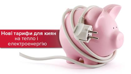 Нові тарифи на тепло та гарячу воду в Києві: скільки доведеться платити з 1 серпня