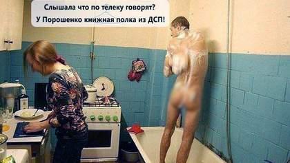 Російські пропагандисти поглузували з полиці Порошенка: соцмережі відповіли фотожабами