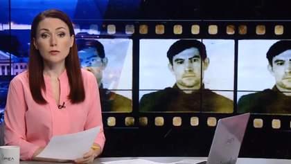 "Випуск новин за 19:00: Флешмоб ""Медведчук, ми не забули"". Пожежа у Криму"