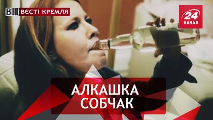 Вєсті Кремля. Собчак зав'язала з політикою. Депутати РФ на гіроскутерах