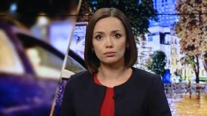 Випуск новин за 20:00: Акція під офісом Медведчука. Очікування вироку Манафорта