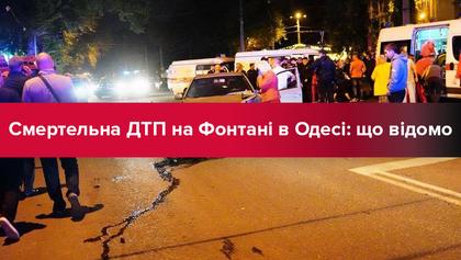 Смертельна аварія на Фонтані в Одесі: останні новини