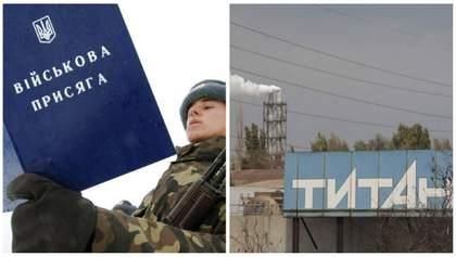 """Головні новини 10 вересня: в Україні збільшили термін призову в армію і """"Титан"""" продовжує роботу"""
