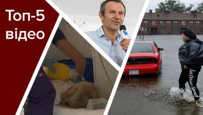 """Жертви від урагану """"Флоренс"""" у США та смерть дівчинки з табору """"Славутич""""– топ-5 відео тижня"""