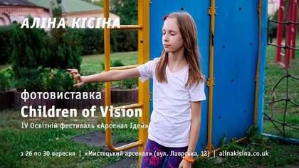 Як бачать світ діти з інвалідністю: фотовиставка Children of Vision