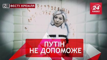 Вести Кремля. Юродивая подруга президента РФ. Россияне роются на свалках