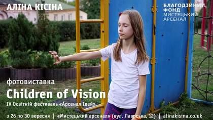 Інклюзивний фотопроект Children of Vision: виставка справжніх цінностей людської природи