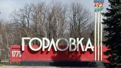 Взрыв в Горловке: появились подробности о погибших детях
