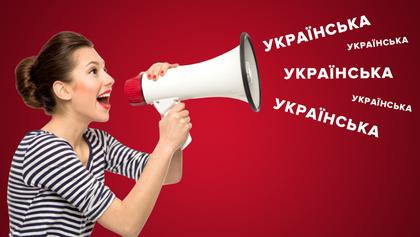 Закон о языке: кто и где должен говорить на украинском
