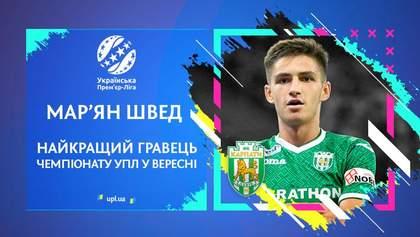 """21-річний футболіст """"Карпат"""" визнаний найкращим гравцем вересня в УПЛ"""