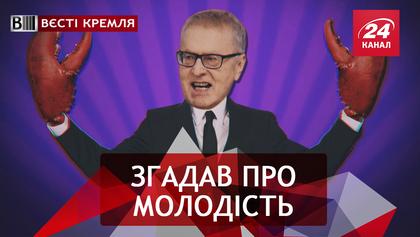 Вести Кремля. Свободное падение Жириновского. Через шпили к вили