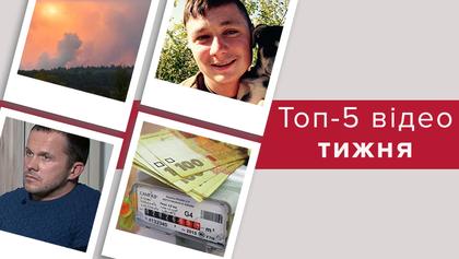 Страшні вибухи в Ічні та смерть 24-річного воїна на Донбасі – топ-5 відео тижня