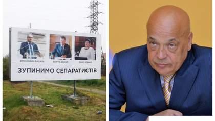 Білборди про сепаратизм на Закарпатті: Москаль звинуватив ФСБ у провокації
