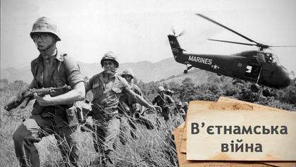 До чого призвело розділення В'єтнаму