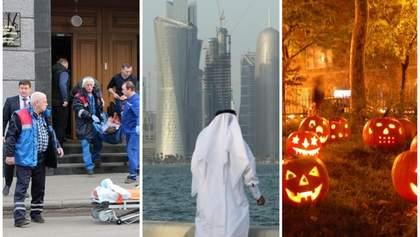 Главные новости 31 октября: взрыв в ФСБ в России, безвиз с Катаром и Хэллоуин