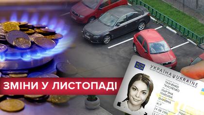 Что изменится для украинцев в ноябре: новые цены, штрафы и сервисы