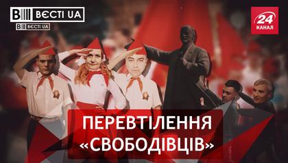 Вести.UA. Гимн пионеров от Мирошниченко. Президентские амбиции Кивы