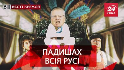 Вєсті Кремля. Складні стосунки Жиріновського і мігрантів. Путін повертає СРСР