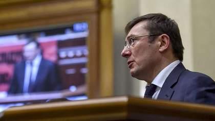 Заявление Луценко об отставке – это... Ваше мнение