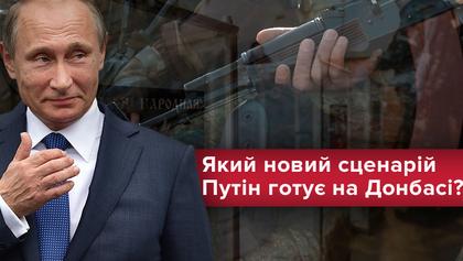 Выборы главарей ОРДЛО: почему Путин сменил тактику и чем это грозит
