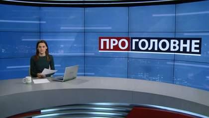 Выпуск новостей за 18:00: Парадоксы президентских выборов. Реакция киевлян на снег