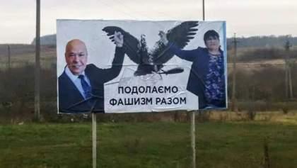 На Закарпатті з'явилися нові провокаційні білборди з Москалем: фото