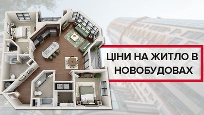 Какими были цены в новостройках Львова, Киева и Одессы в октябре