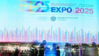Росія програла право провести Expo-2025: яке місто прийматиме найголовнішу виставку  світу