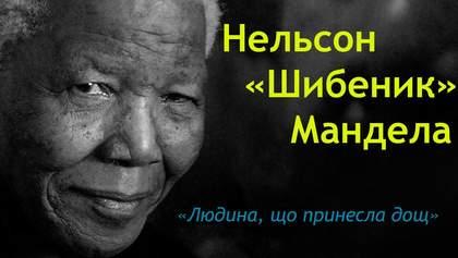 Нельсон Мандела – шибеник, що сколихнув світ, але так і не став щасливим