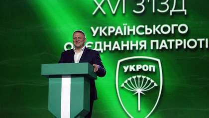УКРОП избрал Александра Шевченко кандидатом в президенты